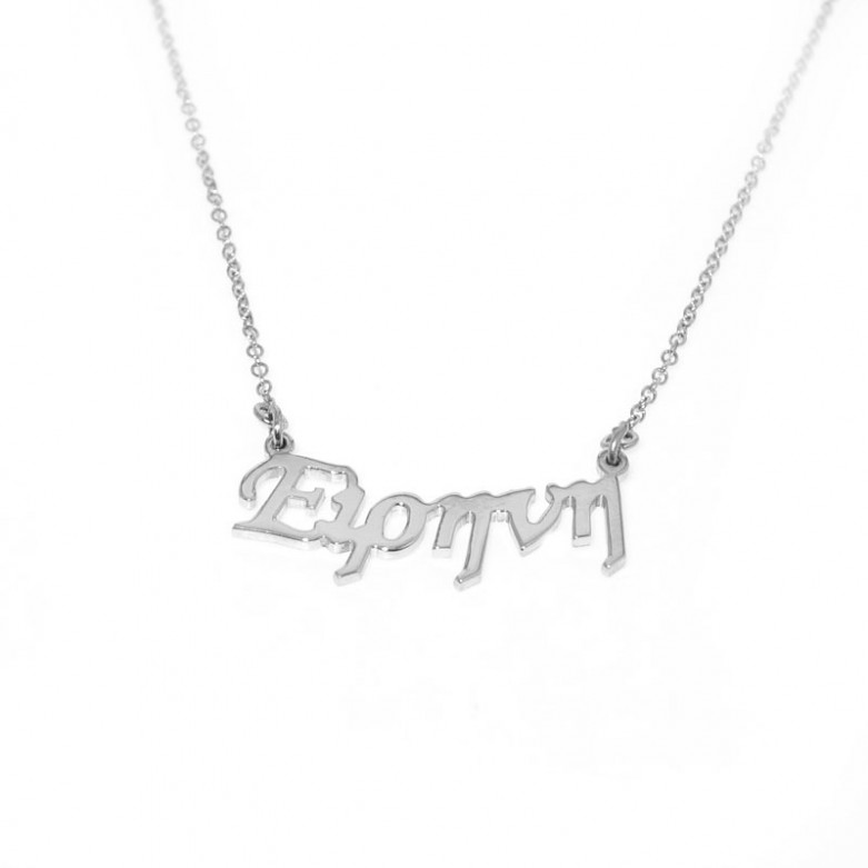 Sterling silver 925°.  Eirini name necklace on chain